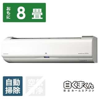 エアコン (冷房時7~10畳/暖房時6~8畳)「ステンレス・クリーン 白くまくん WBKシリーズ」 RAS-WBK25F-W