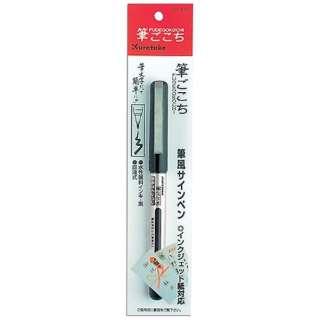 [筆ペン] 筆ごこち 黒 セリース LS1-10S