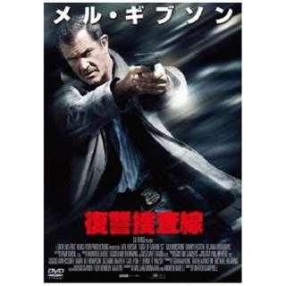 復讐捜査線 【DVD】