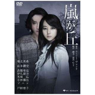 嵐が丘 【DVD】