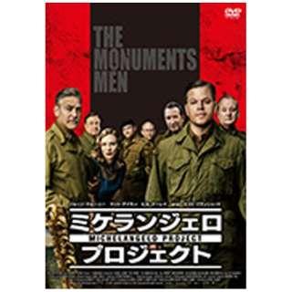 ミケランジェロ・プロジェクト 【DVD】