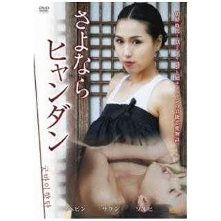 さよならヒャンダン 【DVD】