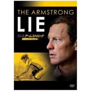 ランス・アームストロング ツール・ド・フランス7冠の真実 【DVD】