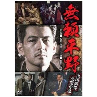 無頼平野 【DVD】
