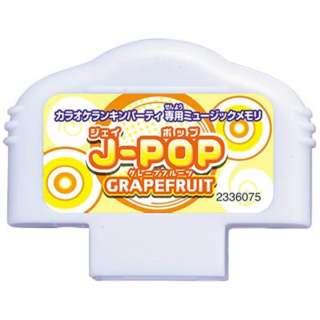 カラオケランキンパーティ ミュージックメモリ J-POP GRAPEFRUIT