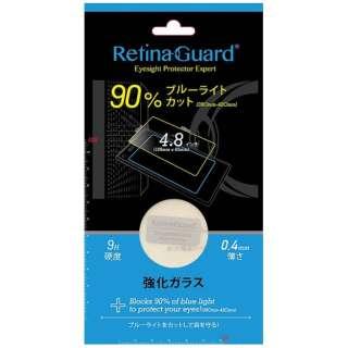 スマートフォン用[フリーサイズ4.8インチ] RetinaGuard ブルーライト90%カット強化ガラスフィルム o-479