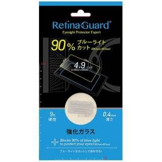 スマートフォン用[フリーサイズ4.9インチ] RetinaGuard ブルーライト90%カット強化ガラスフィルム o-486