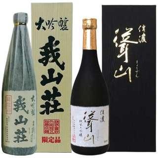 大吟醸 我山荘(わがさんそう) / 純米大吟醸 信濃聳山(しなのしょうざん)セット (720ml/各1本)【日本酒・清酒】