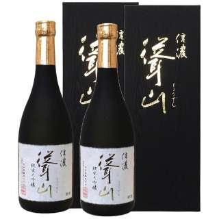 純米大吟醸 信濃聳山(しなのしょうざん)セット (720ml/2本)【日本酒・清酒】