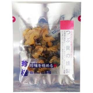 一杯の珍極 つぶ貝の燻製 20g【おつまみ・食品】