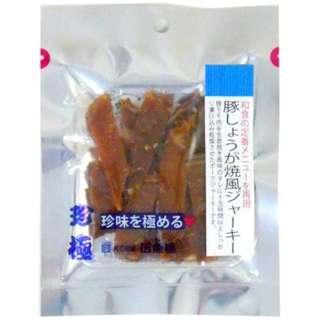 一杯の珍極 豚しょうが焼風ジャーキー 18g【おつまみ・食品】