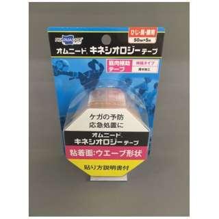 キネシオロジーテープ 50mmx5m