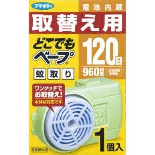 どこでもベープ蚊取り120日取替え用1個入〔電池式〕