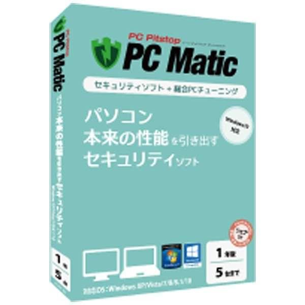 〔Win版〕 PC Matic セキュリティ対策 (5台・1年ライセンス)