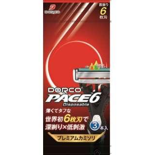 ドルコ PACE6 ディスポ(6枚刃使い捨てカミソリ) 3個入