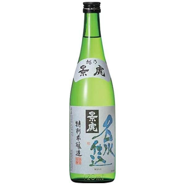 越乃景虎 名水仕込 特別本醸造 720ml【日本酒・清酒】