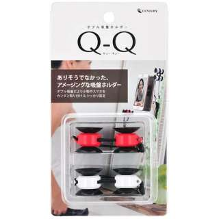 〔イヤホンジャックアクセサリー〕 ダブル吸盤ホルダー Q-Q キュー・キュー レッド・ホワイト CQQ-2RDWT