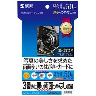 〔インクジェット〕 両面つやなし用紙 0.225mm (はがきサイズ・50枚) JP-ERV3NHKN