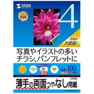 〔インクジェット〕インクジェット両面印刷紙・薄手・大容量タイプ(つやなしマット) 0.16mm (A4・100シート)JP-ERV4NA4N-100