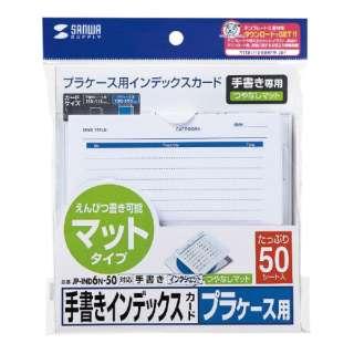 〔インクジェット〕つやなし・増量タイプ 手書き用インデックスカード 0.23mm (120×120mm・50シート)JP-IND6N-50