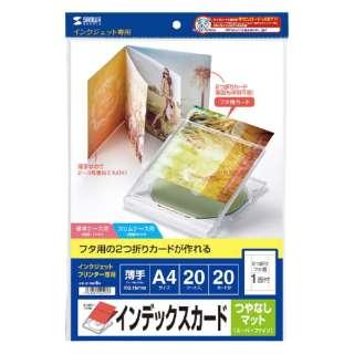〔インクジェット〕薄手・つやなしマット 2つ折りインデックスカード 0.16mm (A4・20シート)JP-IND8N
