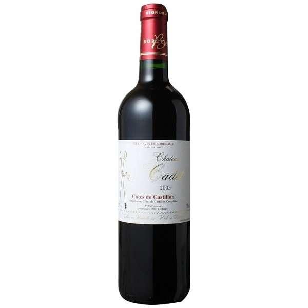 シャトー・カデ 2005 750ml【赤ワイン】