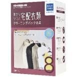 宅配クリーニングサービス  「家事玄人(カジクラウド) 家かららくらく宅配衣類クリーニングパック8点」