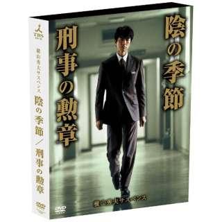横山秀夫サスペンス「陰の季節」「刑事の勲章」 【DVD】