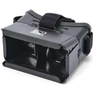 ハコスコDX デラックス VRビューワー・二眼モデル DX-B スマートフォン用[160 x 85 x 10mmまで]