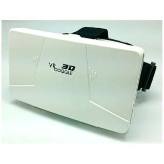 VRゴーグル3D ホワイト 3DVR-WH スマートフォン用[4~6インチ]