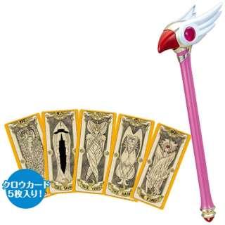 カードキャプターさくら 封印の杖&クロウカード