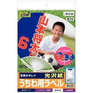 うちわ用ラベル 光沢紙(A4判・8シート) 38906