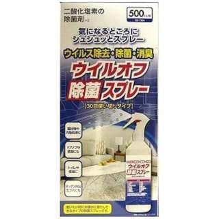 ウイルオフ除菌消臭スプレー 500ml