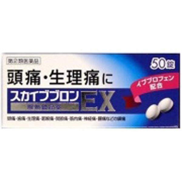 オール薬品工業 スカイブブロンEX スカイブブロンEX PB 50錠