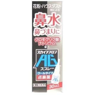 【第2類医薬品】 スカイブブロンAG スプレー(30ml)〔鼻炎薬〕 ★セルフメディケーション税制対象商品