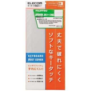 キーボード防塵カバー[富士通 LIFEBOOK AHシリーズ 対応]  クリアー PKB-FMVAH6