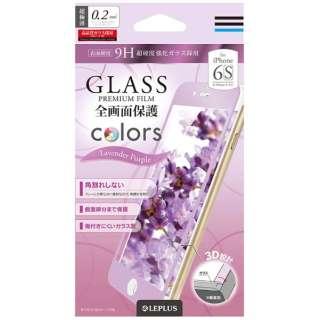 iPhone 6s/6用 GLASS PREMIUM FILM 全画面保護 Colors ラベンダーパープル LP-I6SFGFCPP