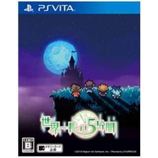 世界一長い5分間 通常版【PS Vitaゲームソフト】