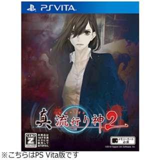 真 流行り神2【PS Vitaゲームソフト】
