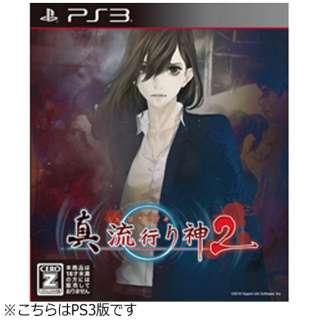 真 流行り神2【PS3ゲームソフト】