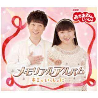 (キッズ)/横山だいすけ・三谷たくみ 「おかあさんといっしょ」メモリアルアルバム~キミといっしょに~ 【CD】