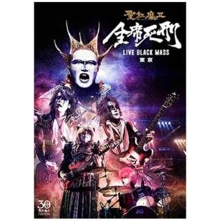 聖飢魔II/全席死刑 -LIVE BLACK MASS 東京- 【DVD】