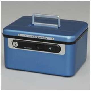 ASB-152 手提金庫 A5サイズ アルミ深型 ブルー [鍵式]