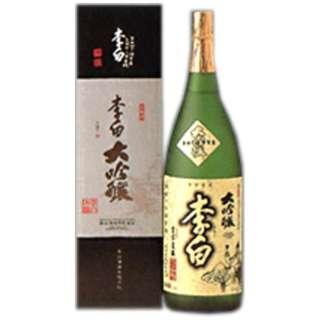 李白 大吟醸 1800ml【日本酒・清酒】