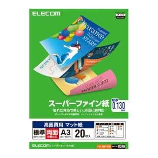 高画質用スーパーファイン紙(A3・標準・両面20枚) EJK-SRHPA320