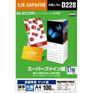 高画質用スーパーファイン紙(A4・厚手・片面100枚) EJK-SAPA4100