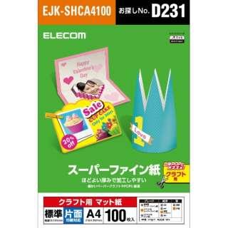 クラフト用スーパーファイン紙(A4・標準・片面100枚) EJK-SHCA4100