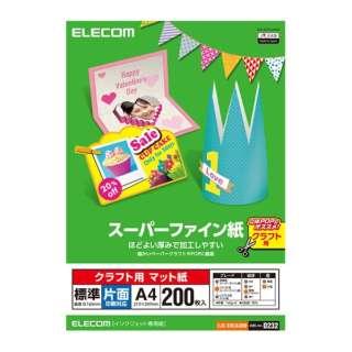 クラフト用スーパーファイン紙(A4・標準・片面200枚) EJK-SHCA4200