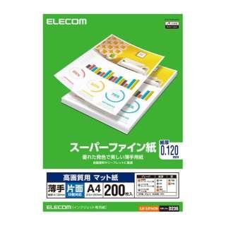 高画質用スーパーファイン紙(A4・薄手・片面200枚) EJK-SUPA4200