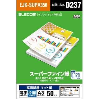 高画質用スーパーファイン紙(A3・薄手・片面50枚) EJK-SUPA350